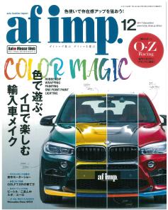 afimp201712号表紙