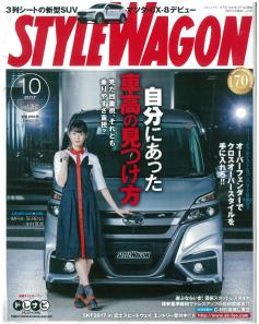 stylewagon201810